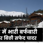 Heavey Snowfall In Jammu Kashmir Weather Updates